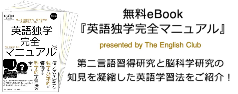 無料eBook『英語独学完全マニュアル』