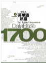 DataBase1700使える英単語・熟語3rd Edition