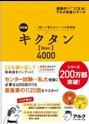 改訂版 キクタン【Basic】4000