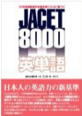 JACET8000英単語