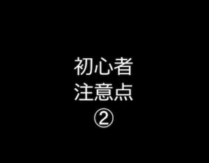 初心者注意点-02