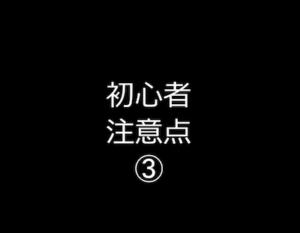 初心者注意点-03