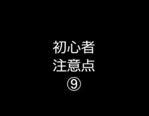 初心者注意点-09