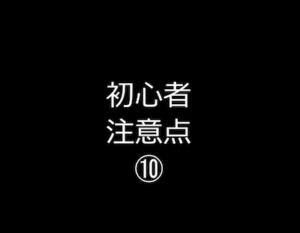 初心者注意点-10