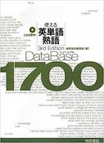 使える英単語・熟語DataBase-1700