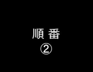 順番-02