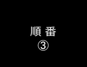 順番-03