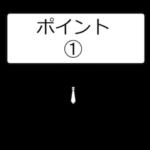 ポイント-01