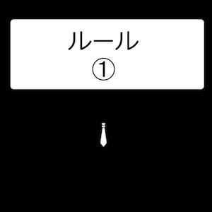 ルール-01