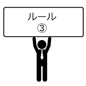ルール-03