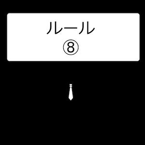ルール-08
