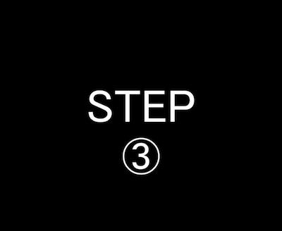 ステップ-03
