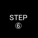 ステップ-06