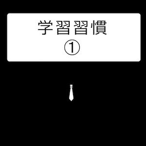 学習習慣-01