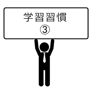 学習習慣-03