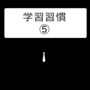 学習習慣-05