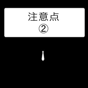 注意点-02