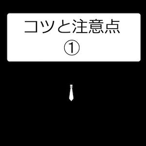 コツと注意点-01