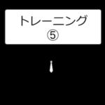 トレーニング方法-05