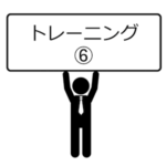 トレーニング方法-06
