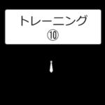 トレーニング方法-10