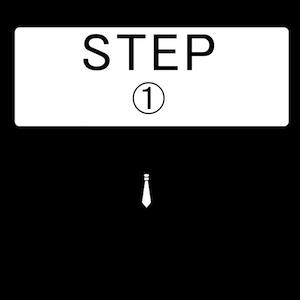 トレーニング・ステップ-01