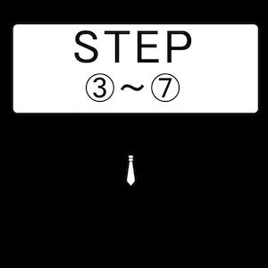 トレーニング・ステップ-03〜07
