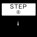 トレーニング・ステップ-08
