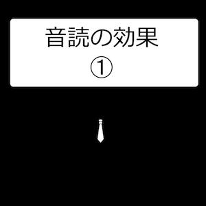 音読の効果-01