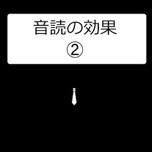 音読の効果-02