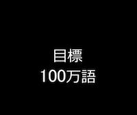 目標100マンゴ