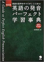 英語の発音パーフェクト辞典