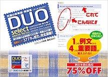 DUO select