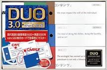 DUO 3.0 ザ・カード
