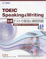 TOEIC SW 公式テストの解説と練習問題