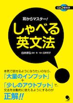 しゃべる英文法