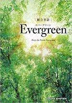総合英語エバーグリーン
