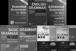 Grammar in Use シリーズ