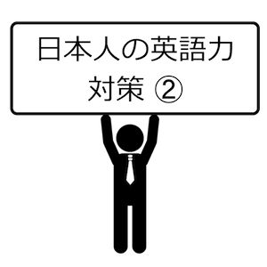 日本人の英語力対策-02