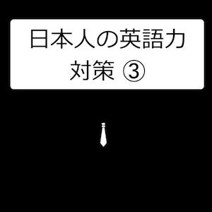 日本人の英語力対策-03