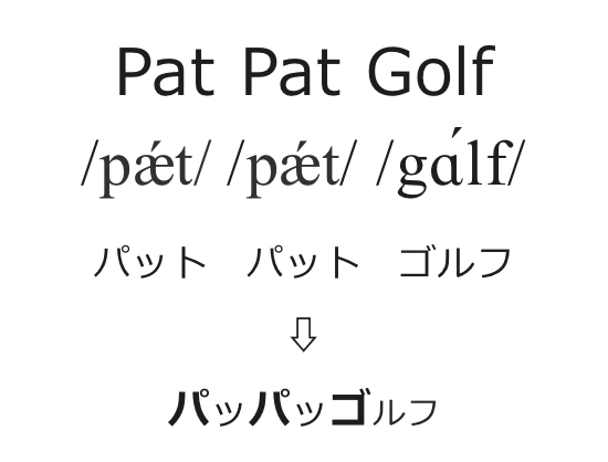 音声変化 Pat Pat Golf