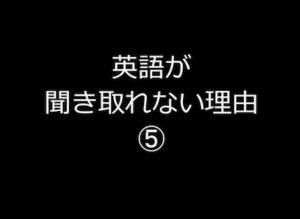 英語が聞き取れない理由-5