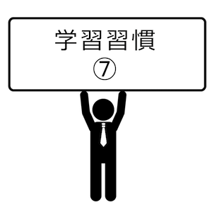 学習習慣-07