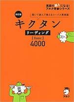 キクタンリーディングBasic4000