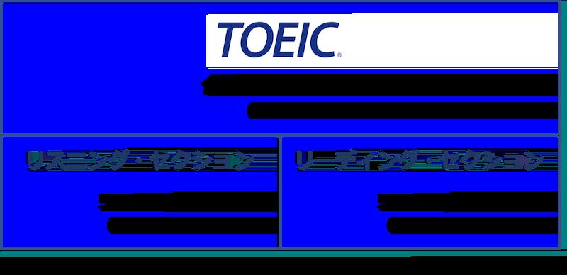 TOEIC評価方法