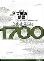 英単語DataBase1700