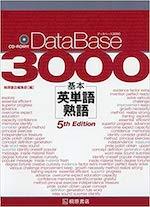 英単語DataBase3000