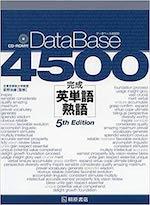 英単語DataBase4500