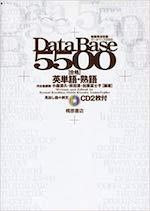 英単語DataBase5500