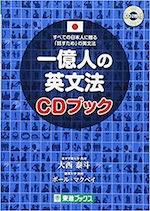 一億人の英文法CDブック
